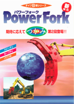 Power Fork Type B