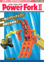 Power Fork Ⅱ